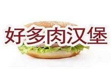 好多肉漢堡